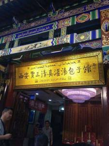 xian dumpling place
